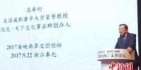 2017海峡两岸文创论坛举行拓两岸文创融合空间 - 台湾新闻-中国新闻网