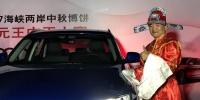 """两岸125位中秋博饼状元厦门决胜""""王中王"""" - 台湾新闻-中国新闻网"""