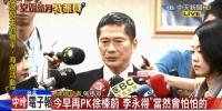 影》李永得再战徐榛蔚 「对他还是有意见」 - 中时电子报