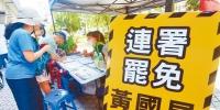 黄国昌无预警向选民送围脖示好 被疑官位不保贿选 - 台湾新闻-中国新闻网