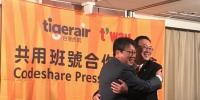 台湾虎航联手韩国德威航空 首家外籍航空共用班号 - 中时电子报