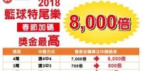 《时来运转》眉角 – 林博泰:运彩「特尾乐」春节大加码 买2千元最高可中1600万元奖金 - 中时电子报