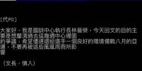 金牌教练连续炮轰揭弊端 国训中心执行长请辞 - 中时电子报