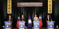中天中视全程转播》107年国民党台北市长初选辩论会 - 中时电子报